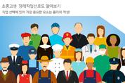 """청소년 """"연예인 될래요""""…부모는 """"의사·변호사 원해"""""""