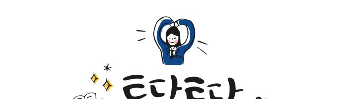 [에듀팡 수능뉴스] 10월 모의고사 그리고 1달 남은 수능